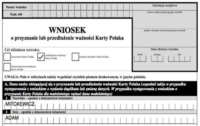 Оформление анкеты на Карту поляка