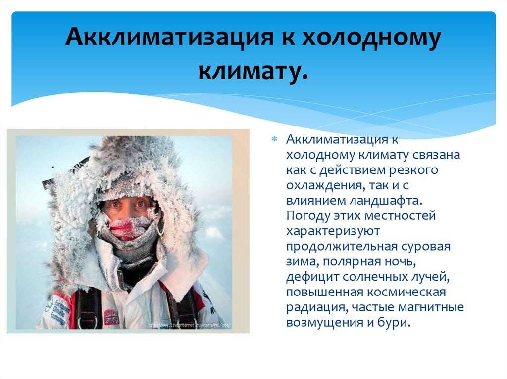 § 18. акклиматизация в различных природно-климатических условиях