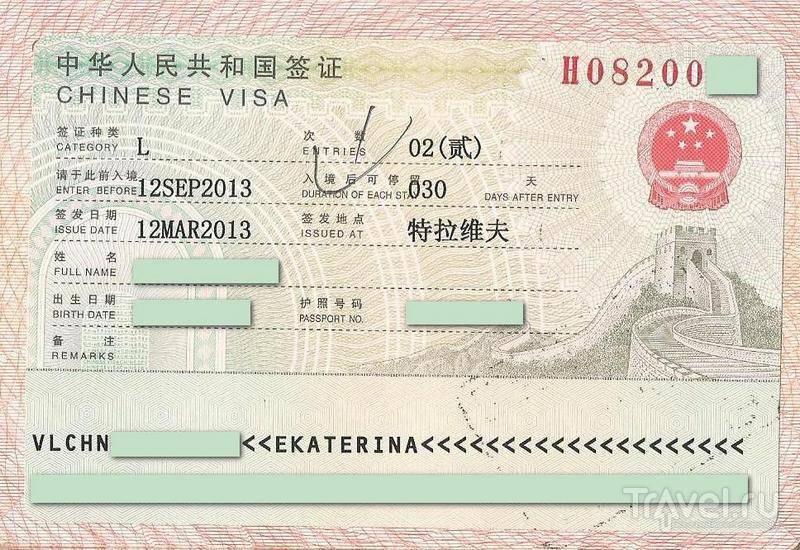 Транзитная виза в китай для россиян: нужна ли для проезда через страну и пребывания в кнр, как оформить, сколько это будет стоить, а также можно ли обойтись без нее? юрэксперт онлайн