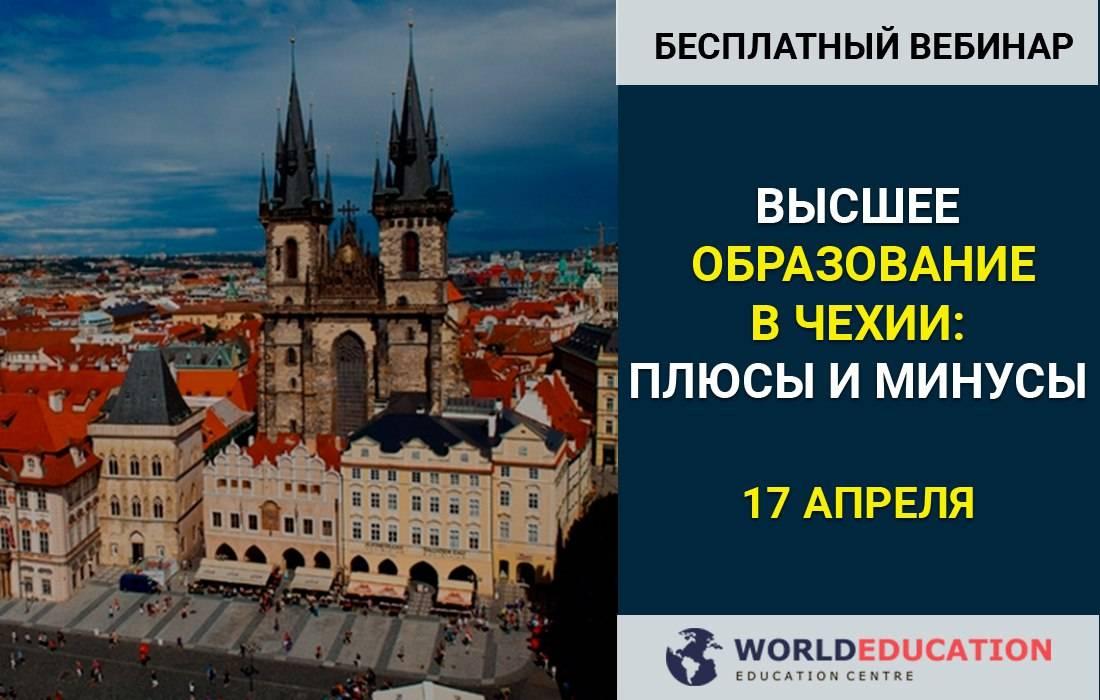 Стоит ли ехать учиться в чехию — плюсы и минусы чешского образования