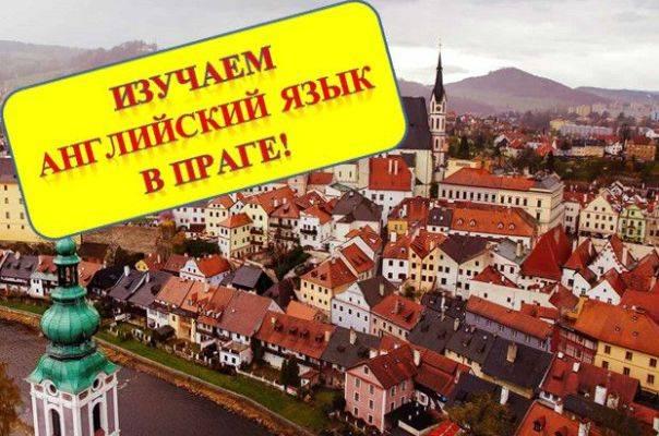 Обучение в чехии для русских