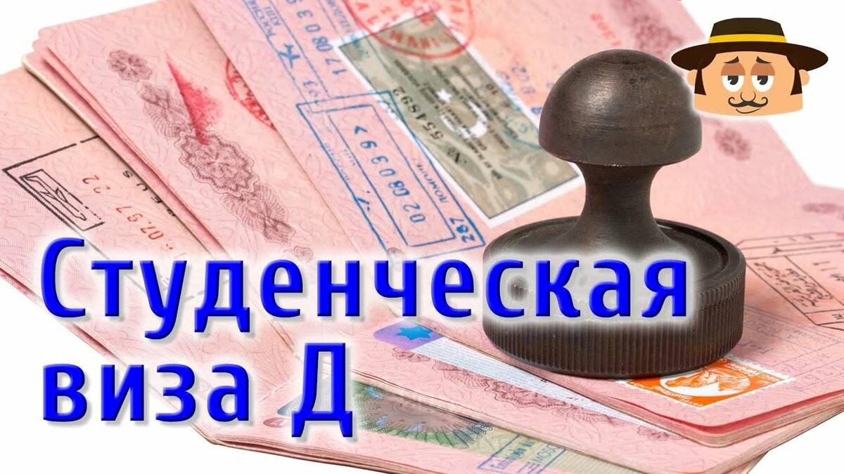Визы в испанию, студенческая виза в испанию, рабочая виза в испанию, туристическая виза в испанию, виза d в испанию