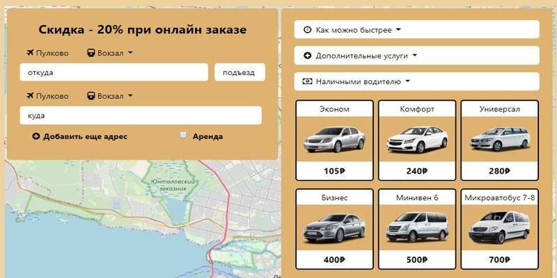Особенности такси в чехии: тарифы, кто на рынке, как заказать. новости такси в мире. портал такси сервис