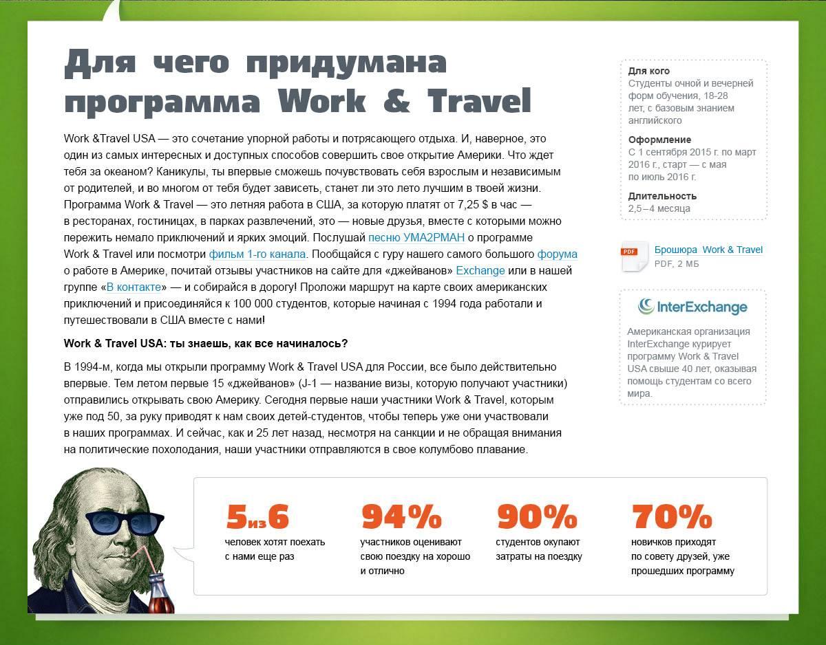 Travelworks - лето в сша круче чем по work and travel