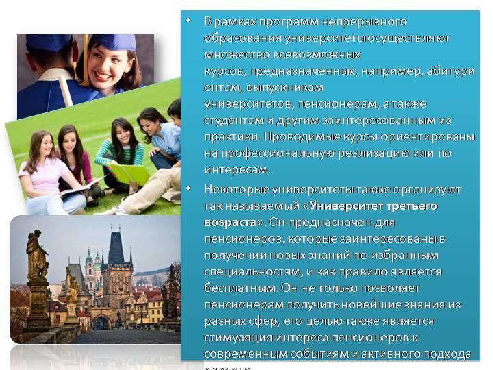 Школы в чехии: этапы и особенности обучения в 2021 году