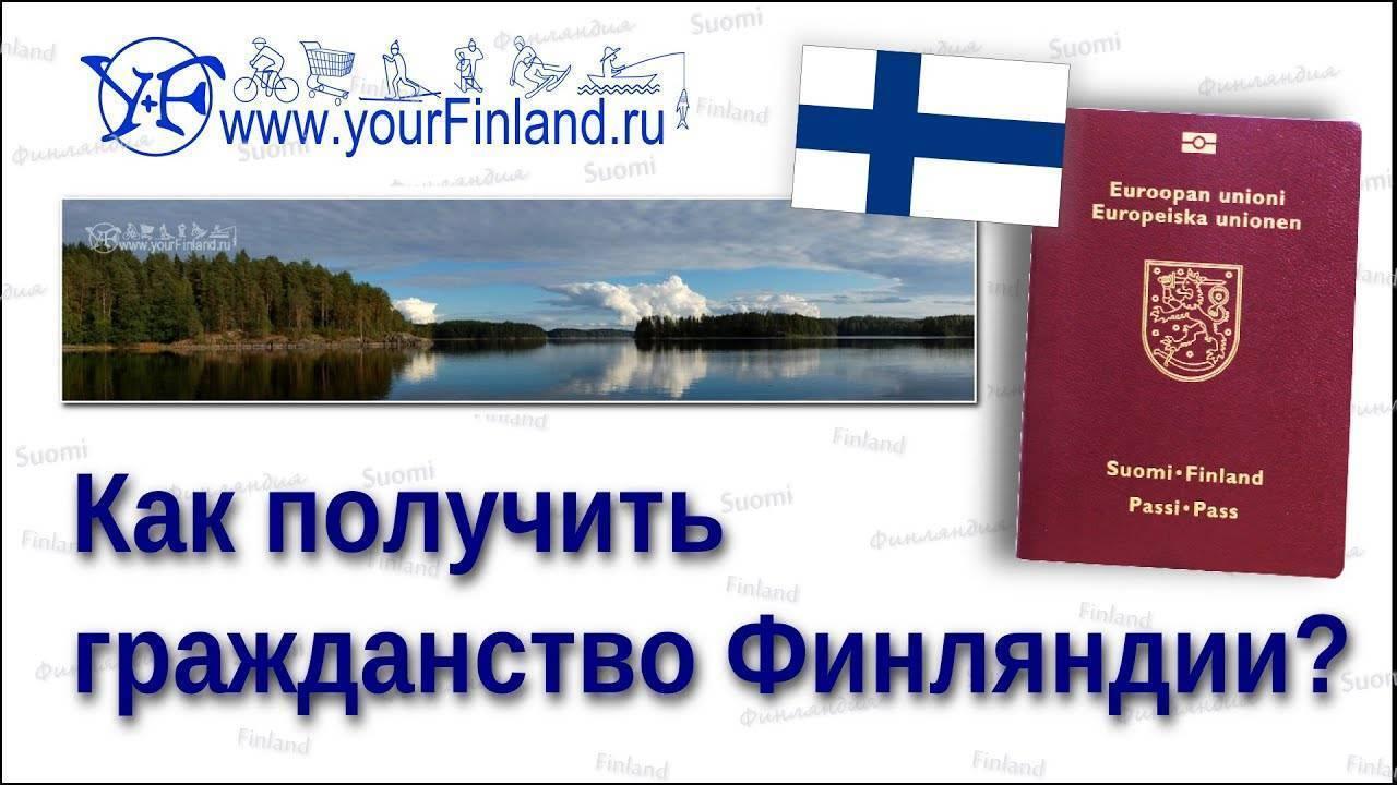 Эмиграция в финляндию | не сидится - клуб желающих переехать
