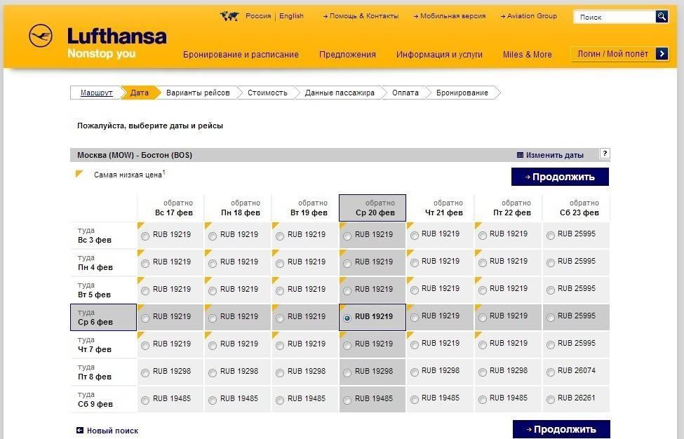 Как зарегистрироваться на самолет lufthansa: в интернете и на территории аэропорта