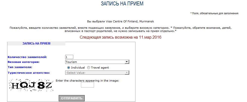 Особенности проката визы в финляндию в 2021 году