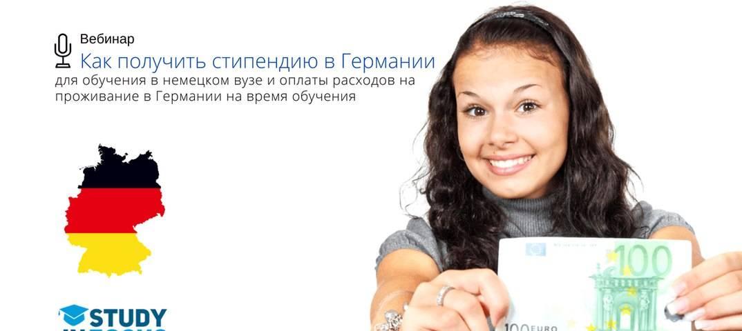 10 зарубежных образовательных программ со стипендиями для тех, кто не поступил в российский вуз