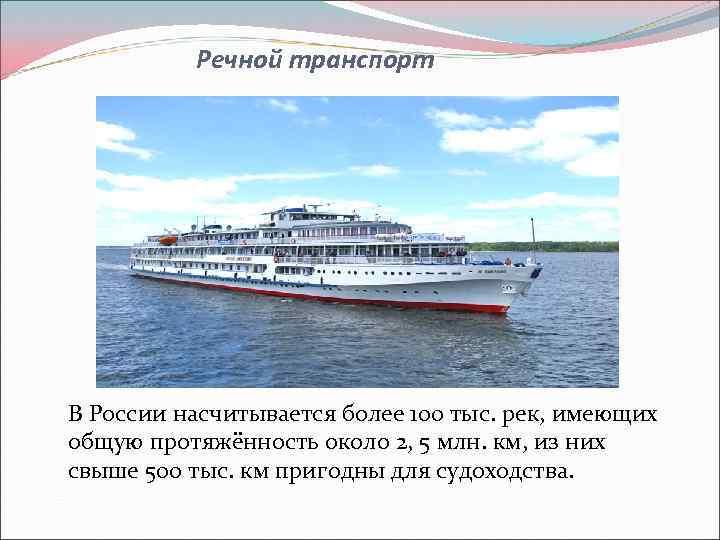 Классификация водного транспорта. - журнал спецтехника