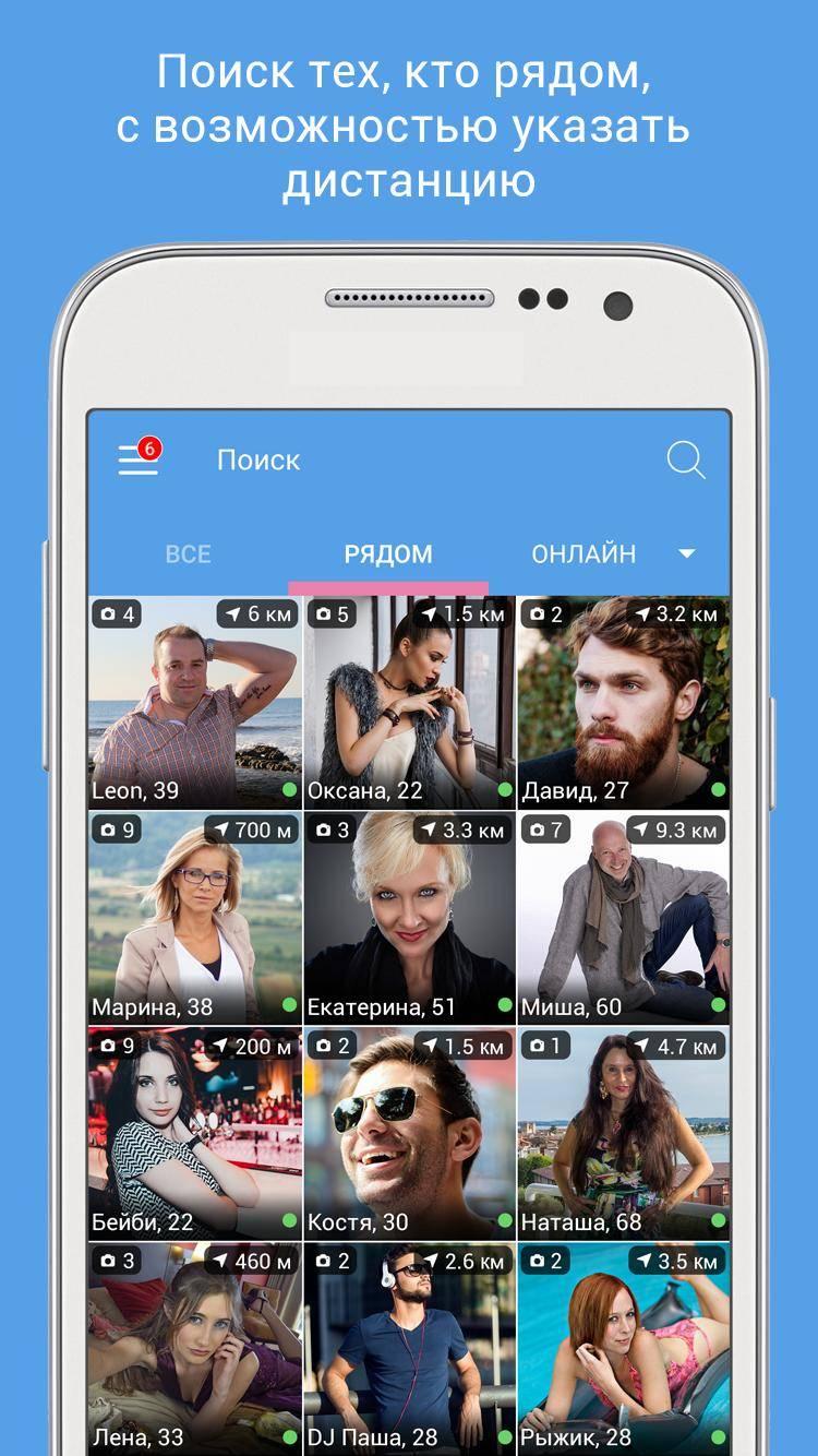 Общение на позитиве: приложение для знакомств RusDate