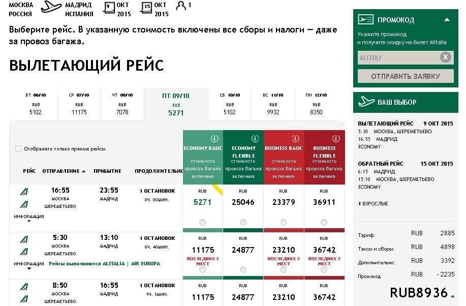 Алиталия: регистрация на рейс alitalia онлайн и оффлайн, пошаговое руководство как зарегистрироваться