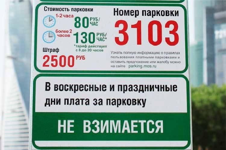 Парковка в таллине - зоны, расценки, оплата