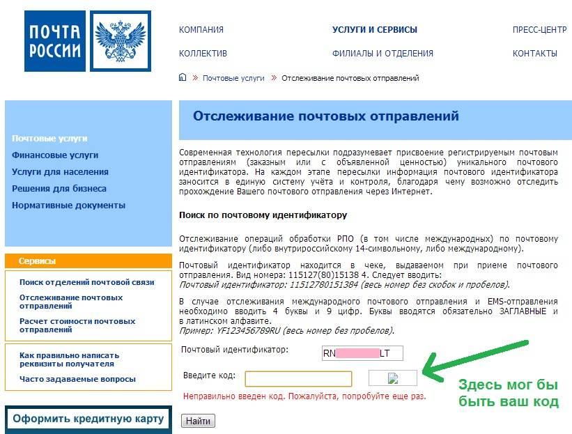 Почта латвии (latvijas pasts, latvia post) - отследить посылку, почтовое направление на posylka.net