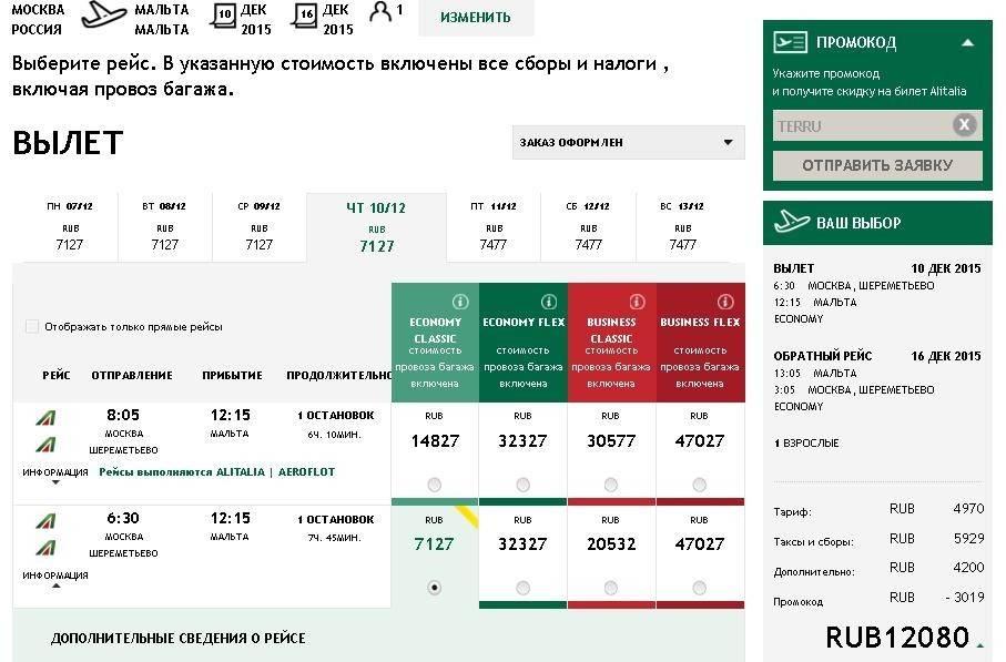 Регистрация на рейс alitalia: онлайн и в аэропрту | europe avia