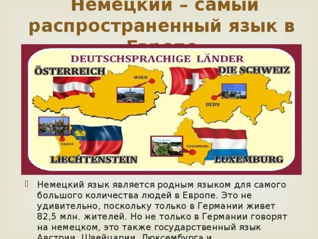 Для каких стран немецкий язык государственный