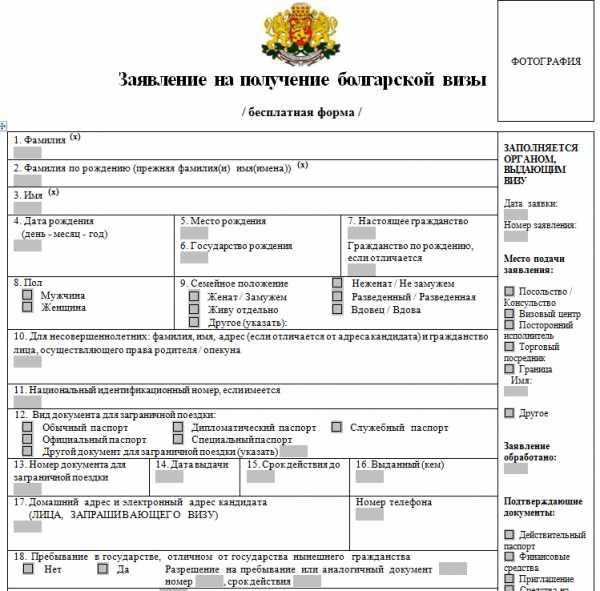 Как заполнить анкету для визы в болгарию в 2021 году