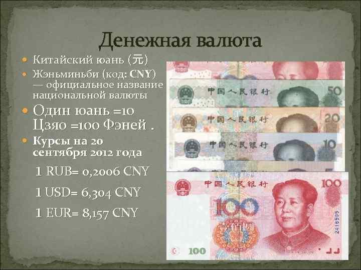 Национальная валюта в китае: история, название, курс обмена в 2021 году