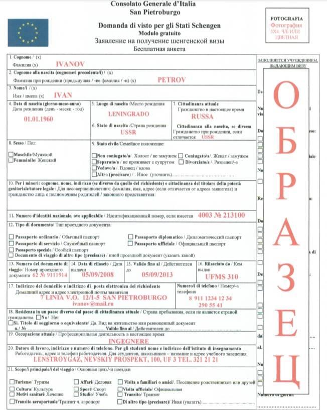 Долгосрочная виза в испанию: документы для оформления и порядок получения