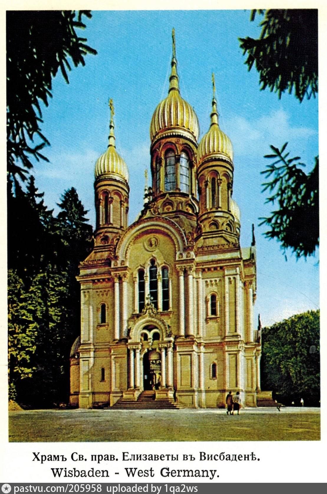 Церковь святой елизаветы (висбаден)