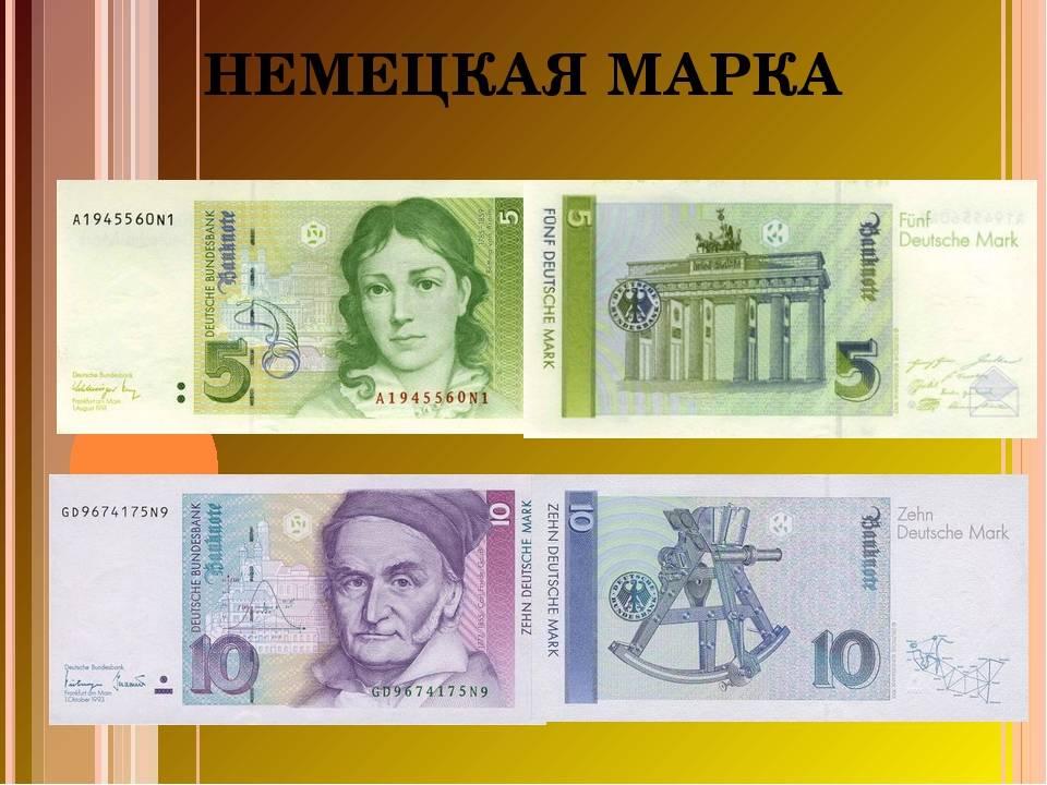 Такая вот германия   деньги в германии - 11 фактов о них!