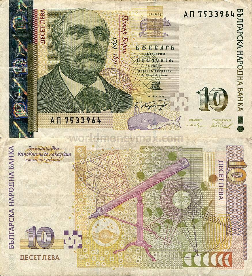 Валюта болгарии: внешний вид и защита. платёжные и обменные системы страны.