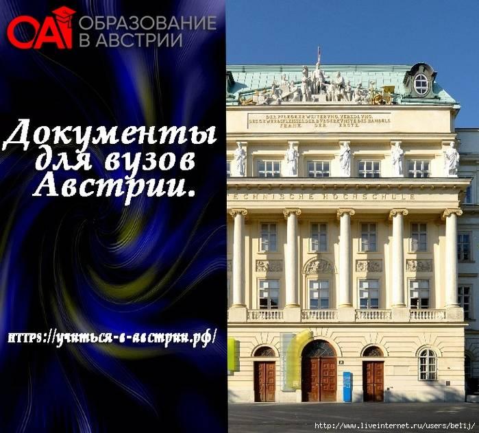 Университеты австрии – стоимость обучения и документы для поступления