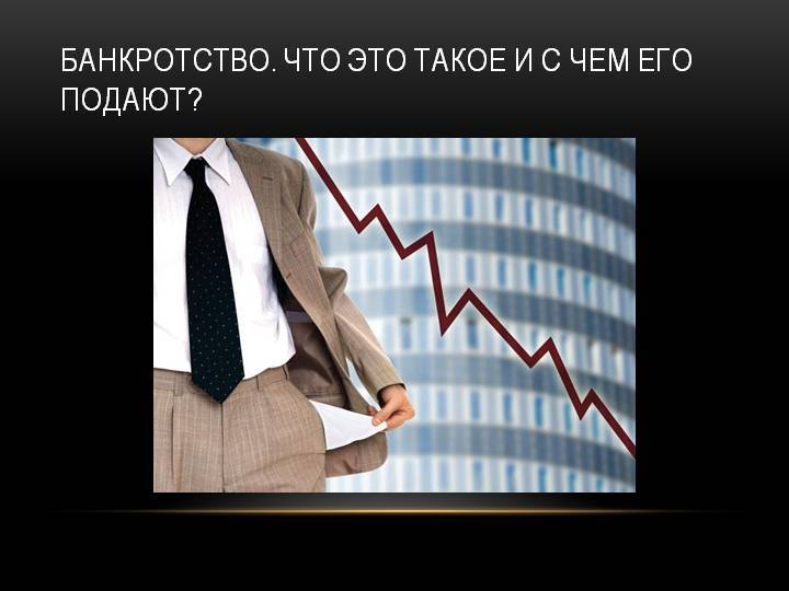 Банкротство предприятия: действия работника   krimhand rechtsanwaltkanzlei