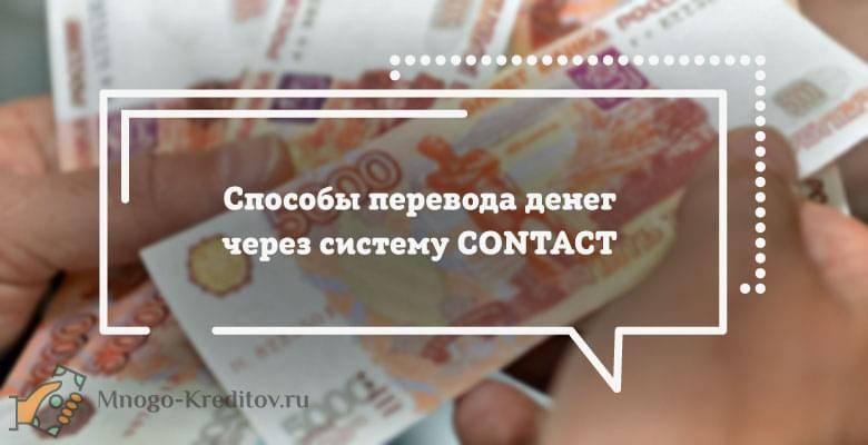 Лучшие способы перевода денег в чехию из казахстана