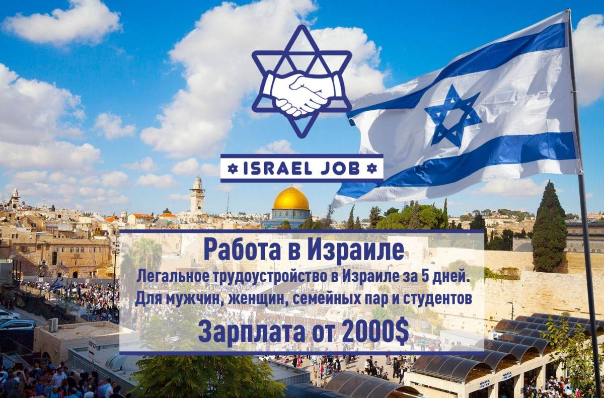 """Рабочая виза в израиль — легальное трудоустройство для украинцев ⋆ іа """"єуработа"""""""