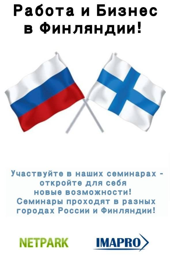 Переезд из россии в финляндию | не сидится - клуб желающих переехать