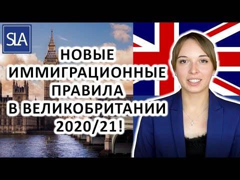 Иммиграция в англию