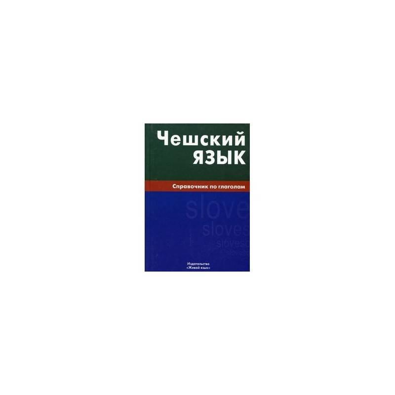Курсы чешского языка online — бесплатное самообучение чешскому с нуля