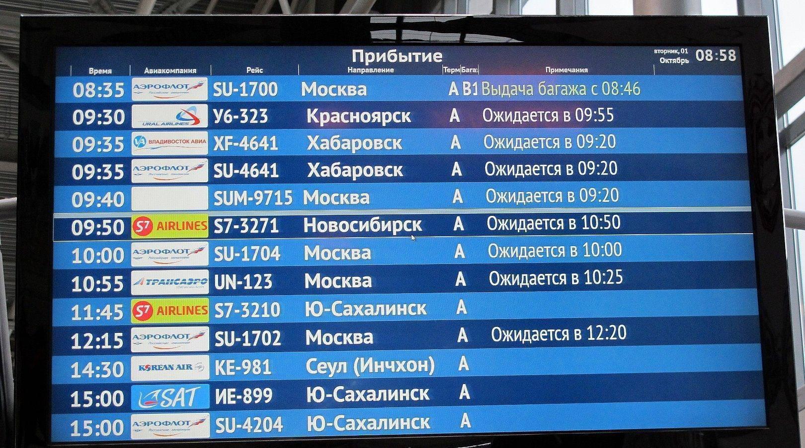 Аэропорт риги. онлайн-табло прилетов и вылетов, расписание рейсов, схема, купить билеты, как добраться на автобусе и такси на туристер.ру