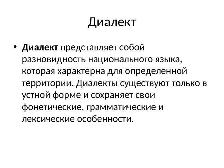 Классификация славянских языков и диалектов