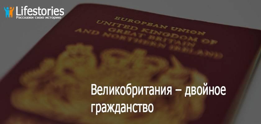 Гражданство великобритании: способы и условия получения гражданину россии в 2021 году