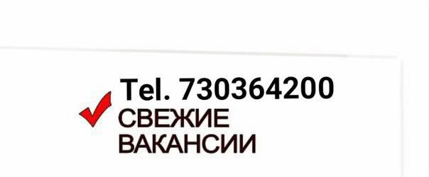 Работа и вакансии во вроцлаве для русских, украинцев и белорусов в  2021  году