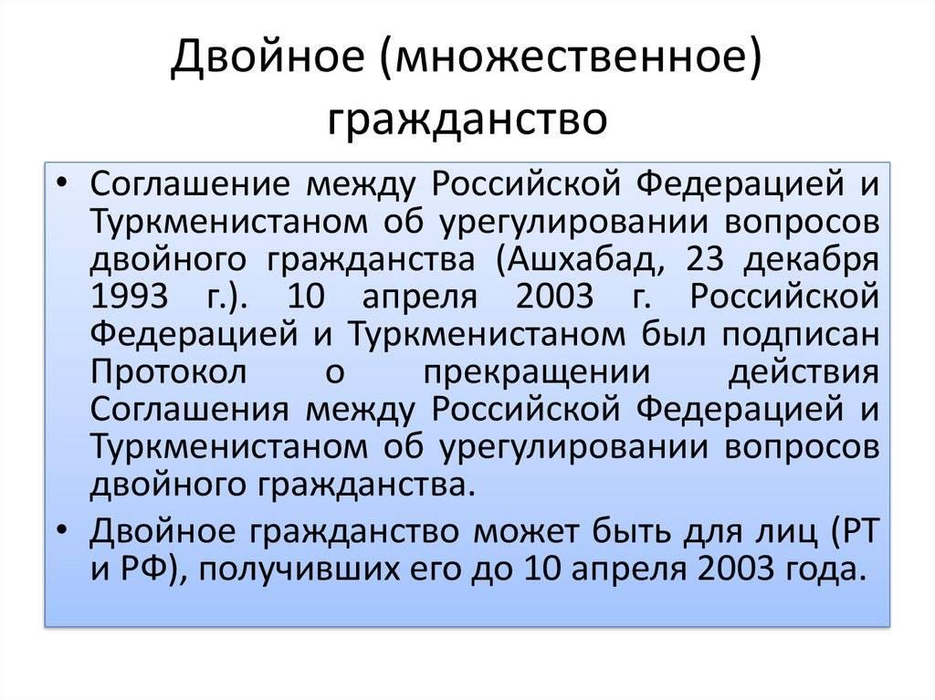 Разрешено ли в россии двойное гражданство и можно ли иметь второе гражданину рф, разъяснения к закону