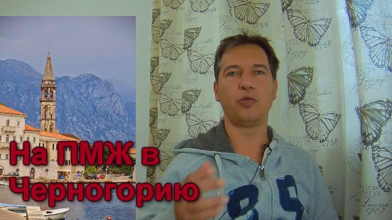 Жизнь в черногории: эмиграция из россии на пмж, плюсы и минусы, уровень жизни