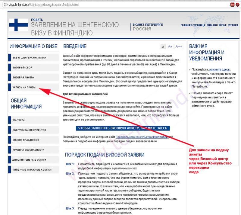 Как оформить визу в финляндию в спб самостоятельно - поэтапная инструкция