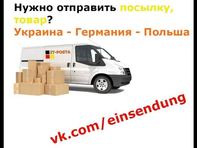 Как отправить посылку в германию из россии