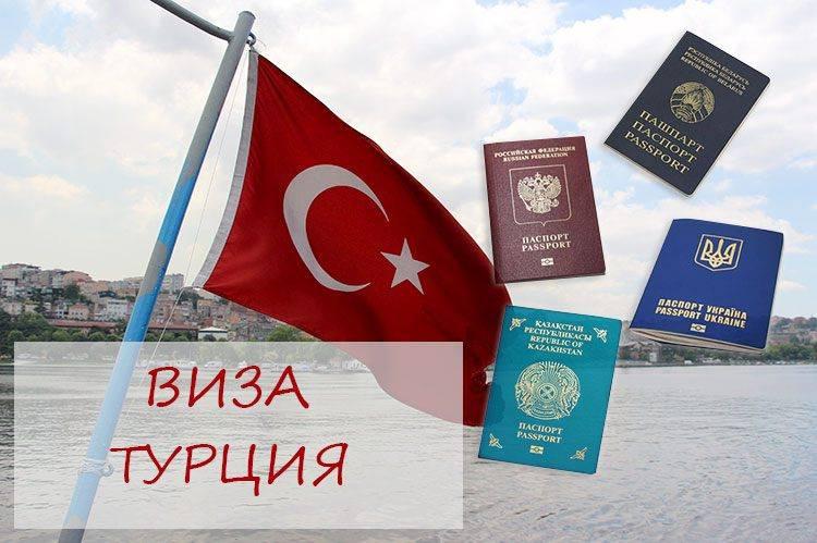 Виза в турцию для россиян в 2021 году: нужна ли, оформление