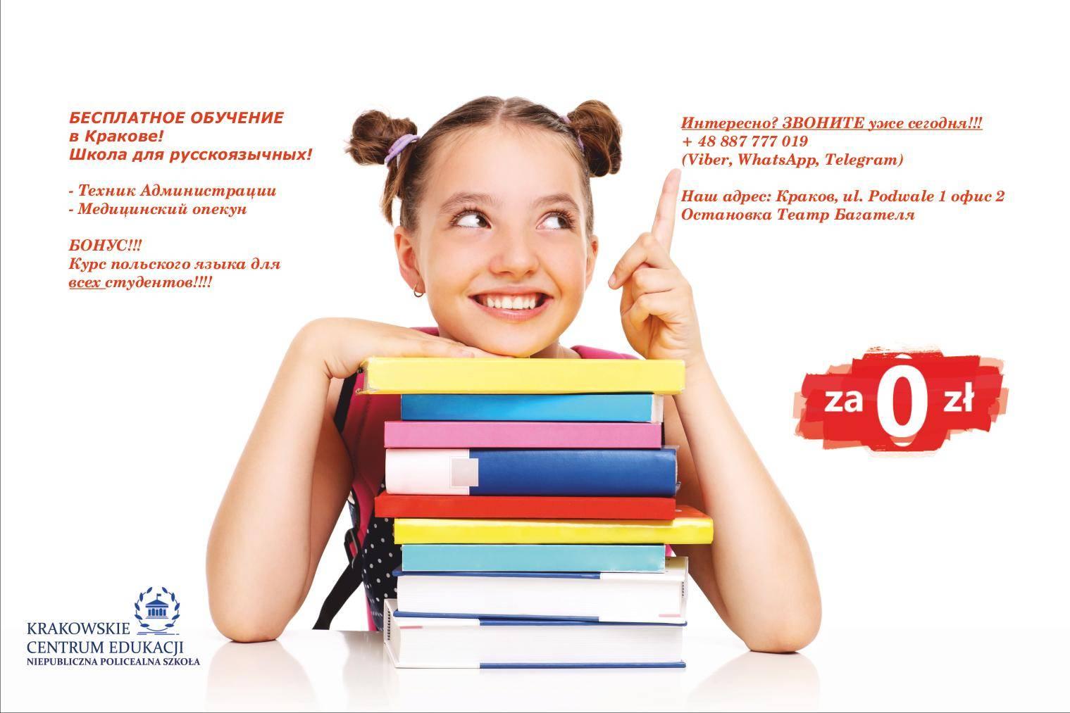Эффективные курсы польского языка в Польше для русскоговорящих