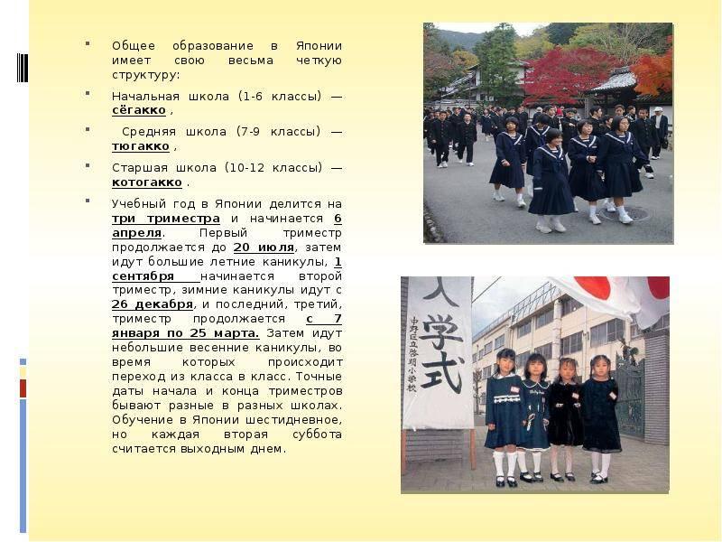 Система образования в японии, и как иностранцу поступить на обучение