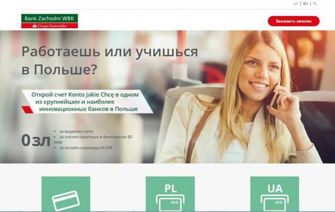 """Польский """"ВБК Банк Заходни"""""""