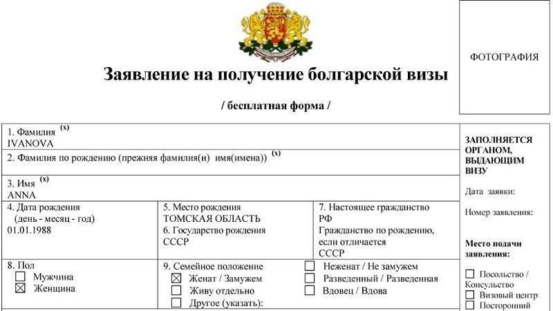 Туристическая виза в болгарию в 2021 году для россиян - порядок оформления, самостоятельная подача.