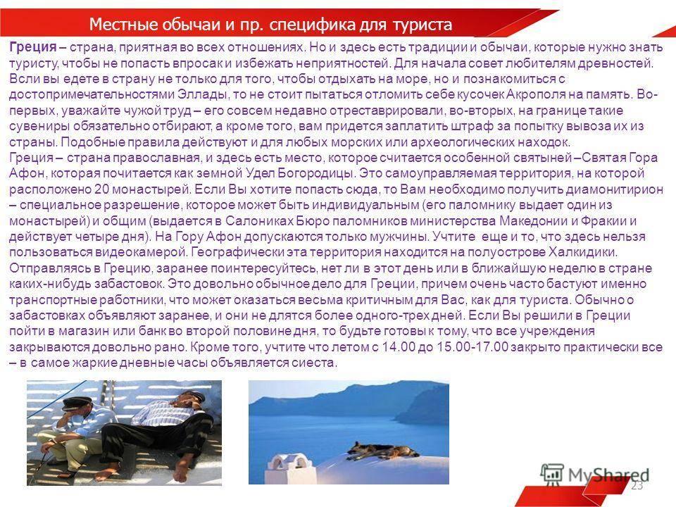 Въезд в грецию для туристов 2020 – сайт винского