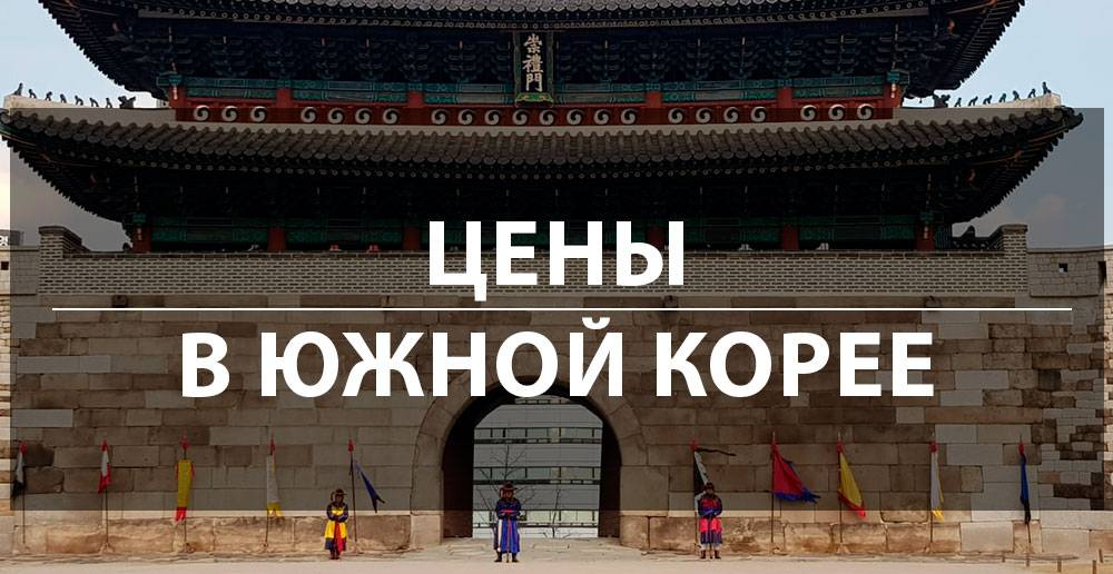 Работа в южной корее в 2021 году, вакансии и рабочая виза