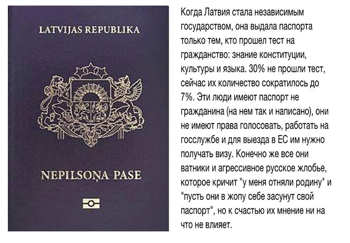 Неграждане латвии в 2021 году: визы, паспорт, статус