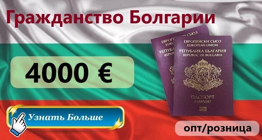 Как стать гражданином болгарии в 2019 году